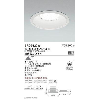 遠藤照明 LEDZ Rs series ベースダウンライト:白コーン ERD2627W