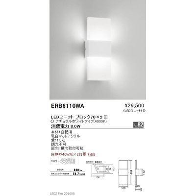 遠藤照明 STYLISH LEDZ series テクニカルブラケット ERB6110WA