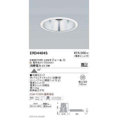 遠藤照明 LEDZ ARCHI series ベースダウンライト:鏡面マットコーン ERD4404S