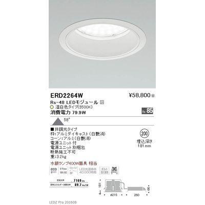 遠藤照明 LEDZ Rs series ベースダウンライト:白コーン ERD2264W
