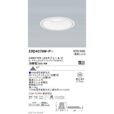 遠藤照明 LEDZ ARCHI series ベースダウンライト:白コーン ERD4370W-P