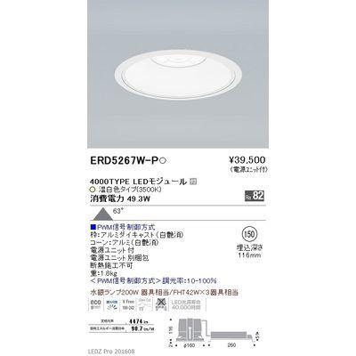 遠藤照明 LEDZ ARCHI series ベースダウンライト:白コーン ERD5267W-P