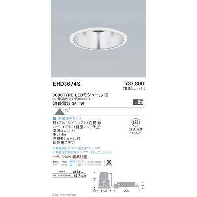 遠藤照明 LEDZ ARCHI series ベースダウンライト:鏡面マットコーン ERD3674S