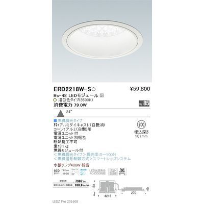 遠藤照明 LEDZ Rs series ベースダウンライト:白コーン ERD2218W-S