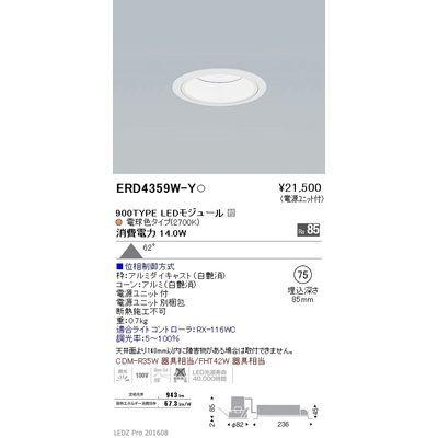 遠藤照明 LEDZ ARCHI series ベースダウンライト:白コーン ERD4359W-Y