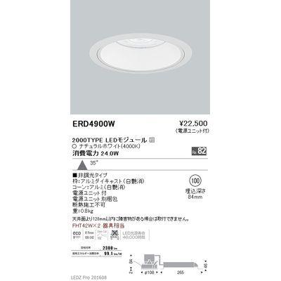 遠藤照明 LEDZ ARCHI series ベースダウンライト:白コーン ERD4900W