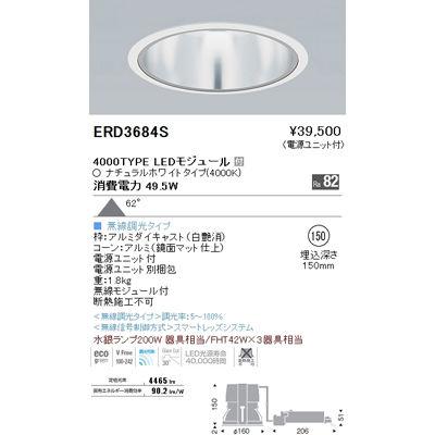 遠藤照明 LEDZ ARCHI series ベースダウンライト:鏡面マットコーン ERD3684S