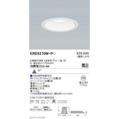 遠藤照明 LEDZ ARCHI series ベースダウンライト:白コーン ERD5270W-P