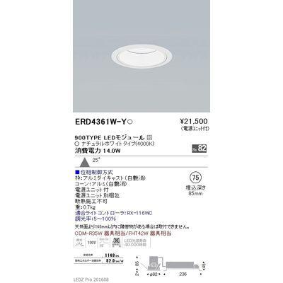 遠藤照明 LEDZ ARCHI series ベースダウンライト:白コーン ERD4361W-Y