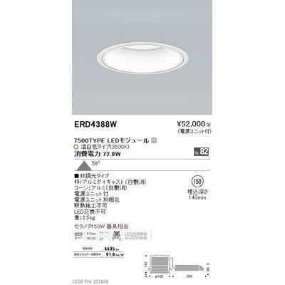 遠藤照明 LEDZ ARCHI series ベースダウンライト:白コーン ERD4388W