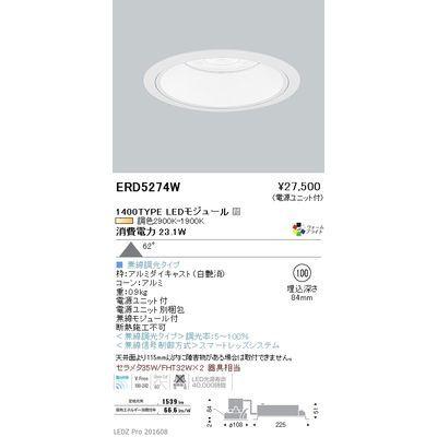 遠藤照明 LEDZ 調光調色シリーズ 快適調色ベースダウンライト ERD5274W
