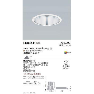 遠藤照明 LEDZ ARCHI series ベースダウンライト:鏡面マットコーン ERD4441S