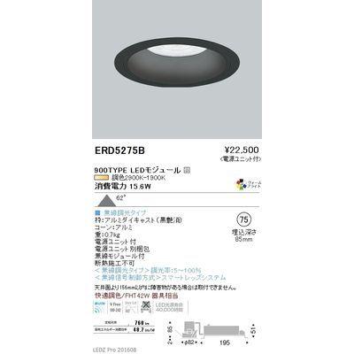 遠藤照明 LEDZ 調光調色シリーズ 快適調色ベースダウンライト ERD5275B