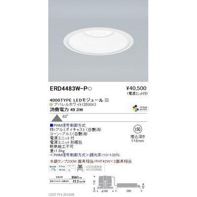 遠藤照明 LEDZ ARCHI series ベースダウンライト:白コーン ERD4483W-P
