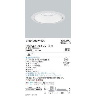 遠藤照明 LEDZ ARCHI series ベースダウンライト:白コーン ERD4902W-S