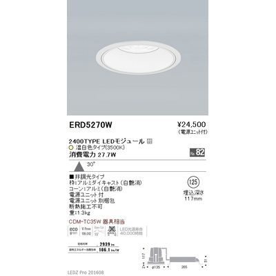 遠藤照明 LEDZ ARCHI series ベースダウンライト:白コーン ERD5270W