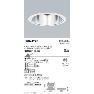 遠藤照明 LEDZ ARCHI series ベースダウンライト:鏡面マットコーン ERD4422S