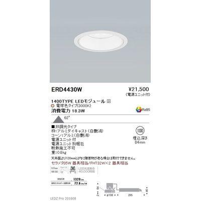 遠藤照明 LEDZ ARCHI series ベースダウンライト:白コーン ERD4430W