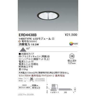 遠藤照明 LEDZ ARCHI series ベースダウンライト:鏡面マットコーン ERD4438B