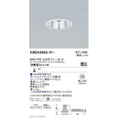 遠藤照明 LEDZ ARCHI series ベースダウンライト:鏡面マットコーン ERD4398S-P