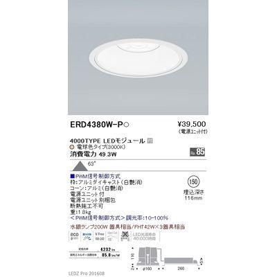 遠藤照明 LEDZ ARCHI series ベースダウンライト:白コーン ERD4380W-P