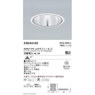遠藤照明 LEDZ ARCHI series ベースダウンライト:鏡面マットコーン ERD4418S