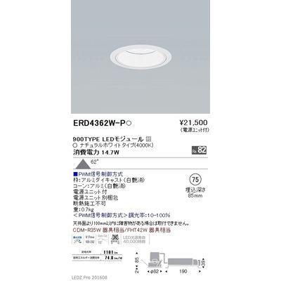 遠藤照明 LEDZ ARCHI series ベースダウンライト:白コーン ERD4362W-P