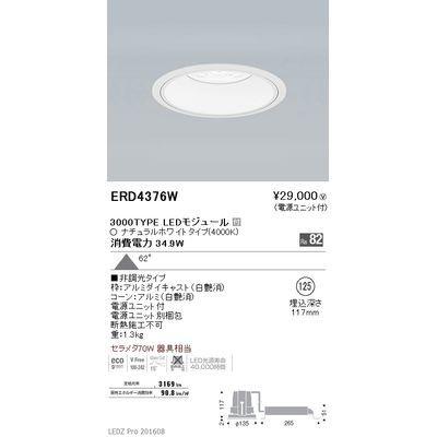 遠藤照明 LEDZ ARCHI series ベースダウンライト:白コーン ERD4376W