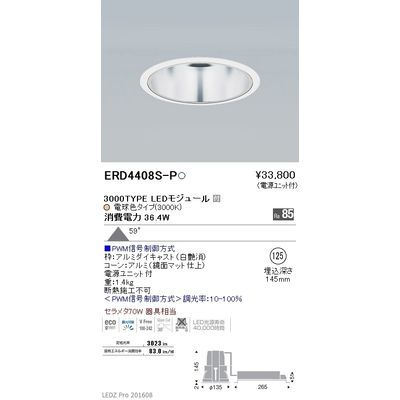 遠藤照明 LEDZ ARCHI series ベースダウンライト:鏡面マットコーン ERD4408S-P