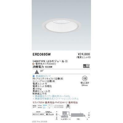 遠藤照明 LEDZ ARCHI series ベースダウンライト:白コーン ERD3695W