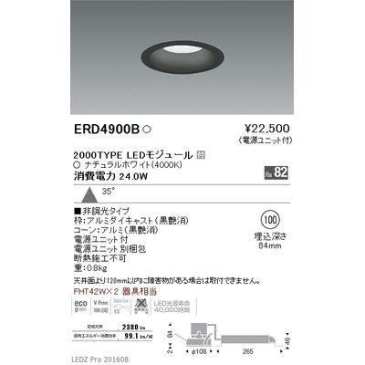 遠藤照明 LEDZ ARCHI series ベースダウンライト:黒枠・黒コーン ERD4900B