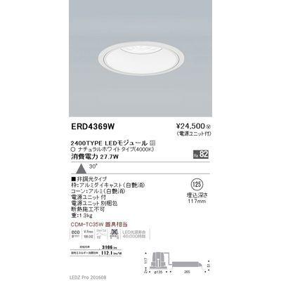 遠藤照明 LEDZ ARCHI series ベースダウンライト:白コーン ERD4369W