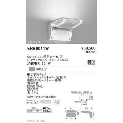 遠藤照明 LEDZ Mid Power/Ss series/LEDZ Mid Power series テクニカルブラケット/アウトドアテクニカルブラケット ERB6011W