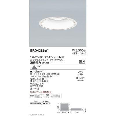 遠藤照明 LEDZ ARCHI series ベースダウンライト:白コーン ERD4386W