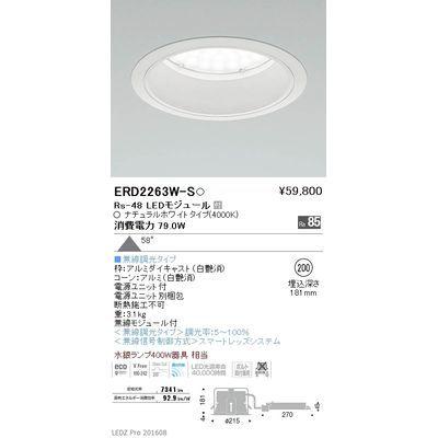 遠藤照明 LEDZ Rs series ベースダウンライト:白コーン ERD2263W-S