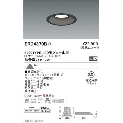 遠藤照明 LEDZ ARCHI series ベースダウンライト:黒枠・黒コーン ERD4370B