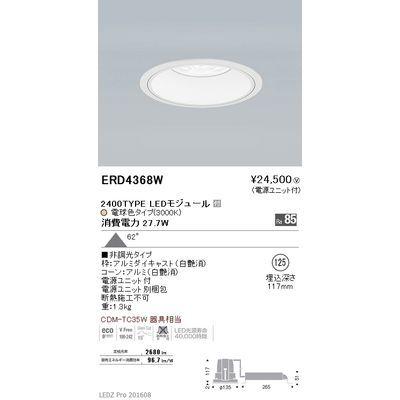 遠藤照明 LEDZ ARCHI series ベースダウンライト:白コーン ERD4368W