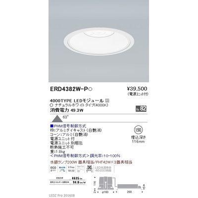 遠藤照明 LEDZ ARCHI series ベースダウンライト:白コーン ERD4382W-P