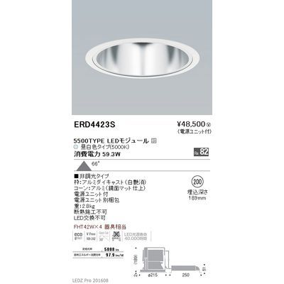 遠藤照明 LEDZ ARCHI series ベースダウンライト:鏡面マットコーン ERD4423S