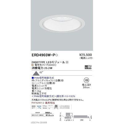 遠藤照明 LEDZ ARCHI series ベースダウンライト:白コーン ERD4903W-P