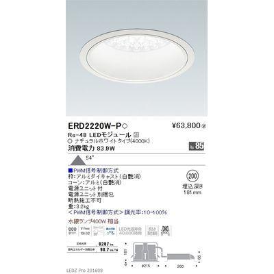 遠藤照明 LEDZ Rs series ベースダウンライト:白コーン ERD2220W-P