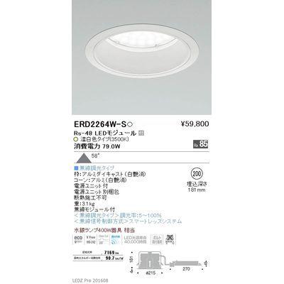 遠藤照明 LEDZ Rs series ベースダウンライト:白コーン ERD2264W-S