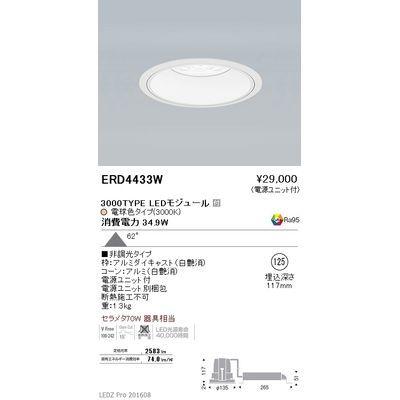 遠藤照明 LEDZ ARCHI series ベースダウンライト:白コーン ERD4433W