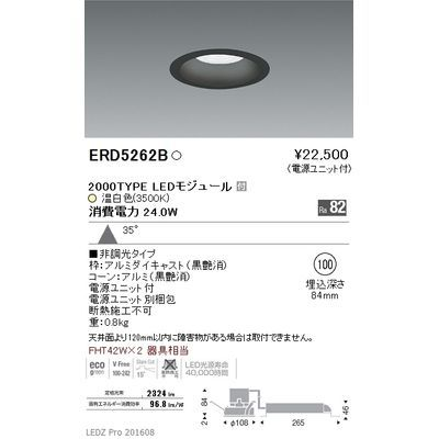 遠藤照明 LEDZ ARCHI series ベースダウンライト:黒枠・黒コーン ERD5262B