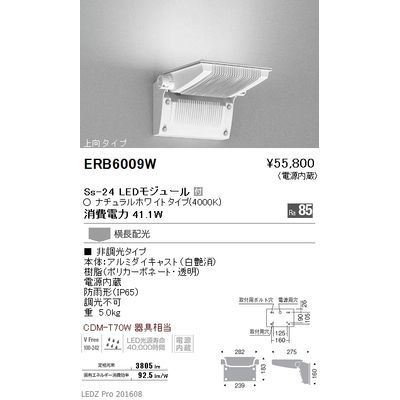 遠藤照明 LEDZ Mid Power/Ss series/LEDZ Mid Power series テクニカルブラケット/アウトドアテクニカルブラケット ERB6009W