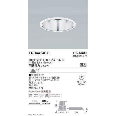遠藤照明 LEDZ ARCHI series ベースダウンライト:鏡面マットコーン ERD4414S