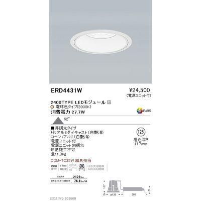 遠藤照明 LEDZ ARCHI series ベースダウンライト:白コーン ERD4431W