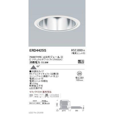 遠藤照明 LEDZ ARCHI series ベースダウンライト:鏡面マットコーン ERD4425S