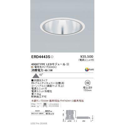 遠藤照明 LEDZ ARCHI series ベースダウンライト:鏡面マットコーン ERD4443S
