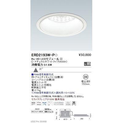 遠藤照明 LEDZ Rs series ベースダウンライト:白コーン ERD2193W-P